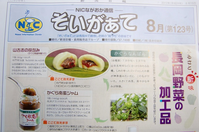 新潟日報「そいがぁて」8月号 掲載!!