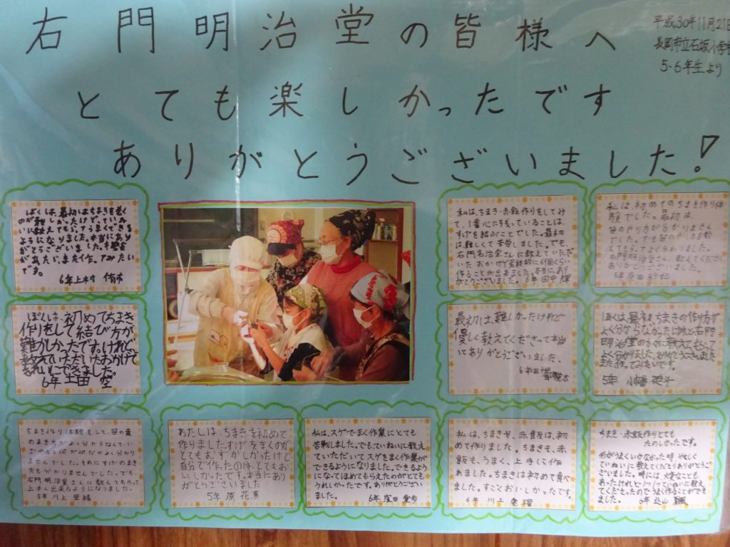 石坂小学校 ちまき、赤飯作り体験