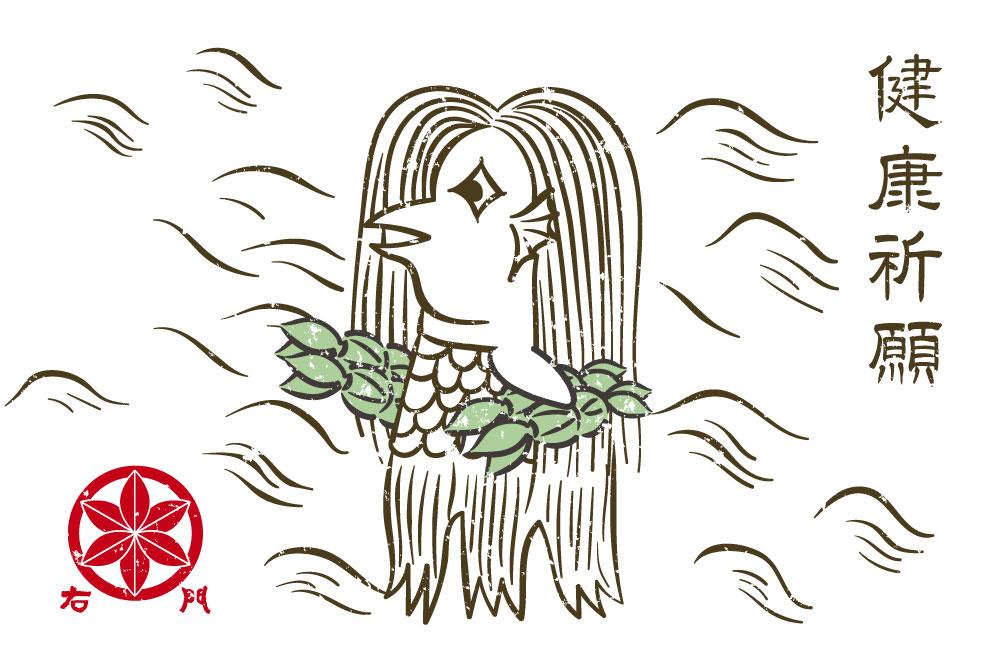 新しい春に、笹だんごで厄払い。