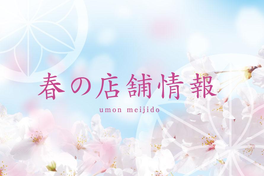 春爛漫「春のセール」3月27日から開催